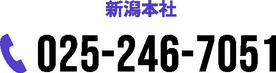 新潟支社 025-246-7051