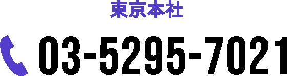 東京本社 03-5295-7021