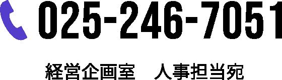 025-246-7051 経営企画室 人事担当宛